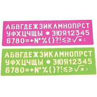 Трафарет шрифтов №16 Спектр пластик 290/87мм разноцветный ЛШ-16нц