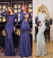 """Вечернее платье """"Рыбка"""" с полуоткрытой спинкой, ткань с люрексом (разные цвета)"""