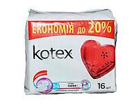 Прокладки гігієнічні 16 шт/5 кр. (Ultra Duo Super) ТМKOTEX