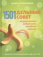 1501 дельный совет: шкурка банана, зубная нить, наждачка, майонез. Маленькие хитрости для дома