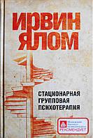 """Ирвин Ялом """"Стационарная групповая психотерапия"""""""