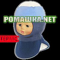 Детская зимняя ТЕРМО шапка-шлем (капор) р 50-52 верх 50% шерсть 50% акрил низ 95% хлопок 3229 Синий 50