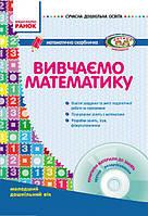 Вивчаємо математику. Молодший дошкільний вік + ДИСК
