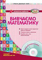 Вивчаємо математику. Середній дошкільний вік + ДИСК