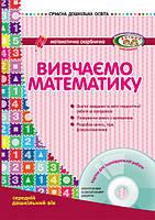 Вивчаємо математику: комплекс практичних матеріалів. Середній дошкільний вік. Папка з картками