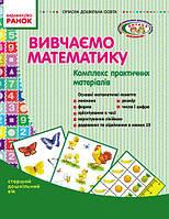 Вивчаємо математику: комплекс практичних матеріалів. Старший дошкільний вік. Папка з картками