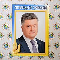 Портрет президента Украины Порошенка