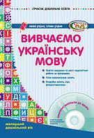 Вивчаємо українську мову. Молодший дошкільний вік + ДИСК