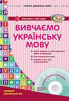 Вивчаємо українську мову. Середній дошкільний вік + ДИСК