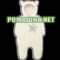 Человечек махровый на подкладке р. 62 68 74 для новорожденного пушистый на ощупь с капюшоном 3880 Бежевый 74