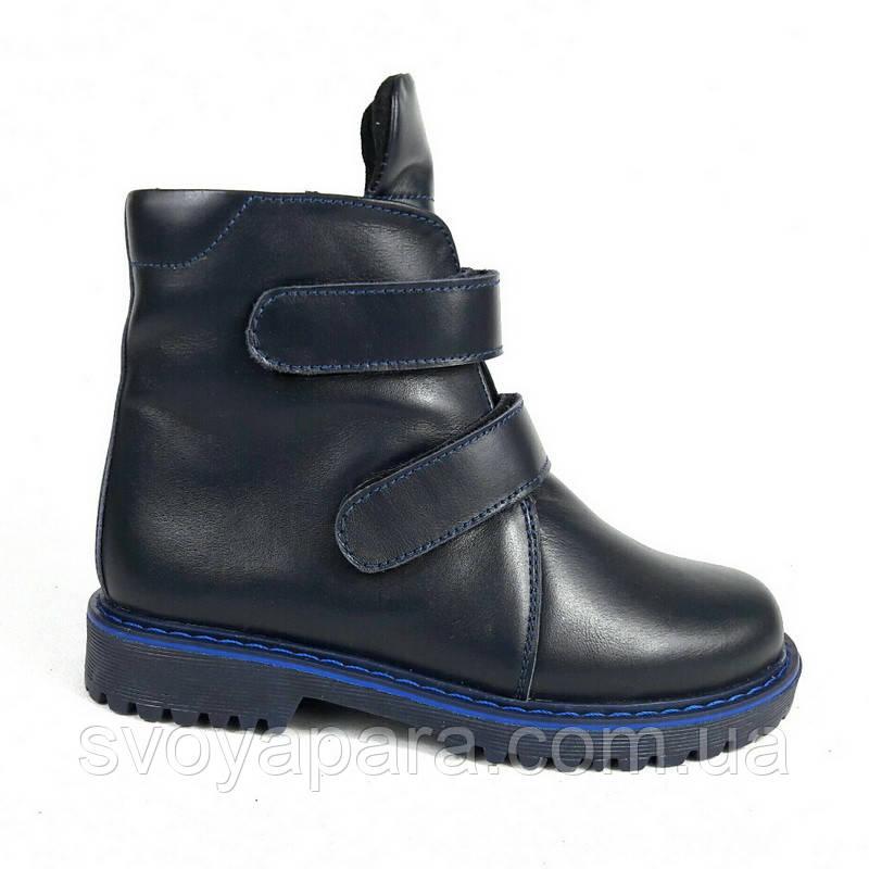 Ортопедические зимние ботинки детские синие кожаные (0031)