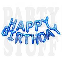 Фольгированная надпись Happy Birthday голубая, 40 см