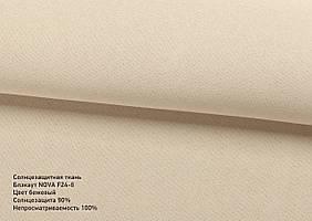 Римская штора соло 01_02_Блэкаут NOVA F24-8 Бежевый 700*1700  изготовим по вашим замерам