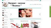Продажа полноценного интернет - магазин косметики.