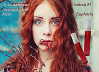 Духи женские номер 57 – аналог Kelwin Klain – Euphoria