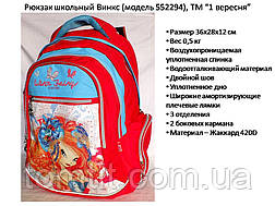 """Рюкзак школьный """"Winx Fairy Couture (Винкс Фейри Кутюр)"""", ТМ """"YES!"""", фото 2"""