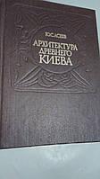 Архитектура Древнего Киева Ю.Асеев