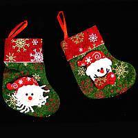 Пара Рождественских носков для подарков и конфет - 15см., фото 1