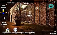Гирлянда Водопад 3х3 метра 960 led / Световой занавес, Штора, Дождь для украшения интерьеров и фасадов