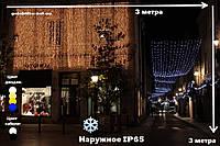 Гирлянда Штора Уличная 3х3 метра 920 led / Premium Curtain IP 65 Световой занавес, Водопад