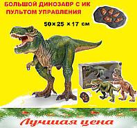 Интерактивная игрушка Динозавр Большой с инфракрасным пультом управления. Свет, звук, движение. Реалистичная