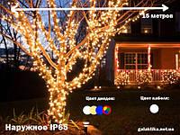 """Светодиодная гирлянда уличная (нить) """"String Light"""" 15 м, 200 led для создания декораций"""