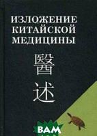 Чэнь Син-сюань Изложение китайской медицины