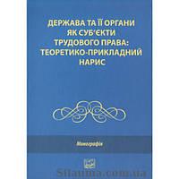 Держава та її органи як суб'єкти трудового права : теоретико-прикладний нарис