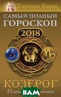 Борщ Татьяна Козерог. Самый полный гороскоп на 2018 год. 23 декабря - 20 января