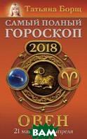 Борщ Татьяна Овен. Самый полный гороскоп на 2018 год. 21 марта - 20 апреля