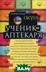 Окунь Александр Н. Ученик аптекаря