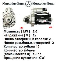 Стартер на Mercedes-Benz Viano 2.2 CDi. Виано. S0026 - AS Poland. Аналог Bosch 0001109014