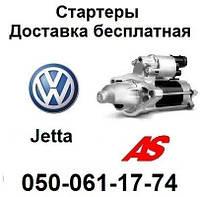 Стартер на Volkswagen (VW) Jetta , новые стартеры для Фольксваген Джетта