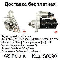 Стартер на Skoda Superb 1.9 TDi, Шкода Суперб 1,9 ТДИ, новый S0090 - редукторный аналог Bosch