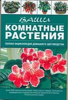 Ваши комнатные растения, 978-5-17-055822-3, 9785170558223