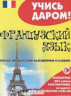 Французский язык. Русско-французский разговорник и словарь, 978-966-03-6170-6