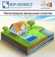 Недвижимость, строительство, земля
