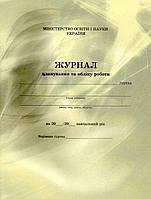 Журнал планування та обліку роботи гуртка., фото 1