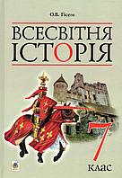 Всесвітня історія, 7 клас. Гісем О. В. (вид-во: Богдан)
