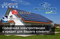 Солнечные электростанции в кредит для Наших клиентов !!!
