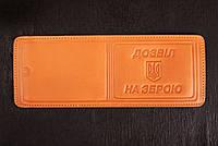 Обложка рыжая Разрешение на оружие, Кожа