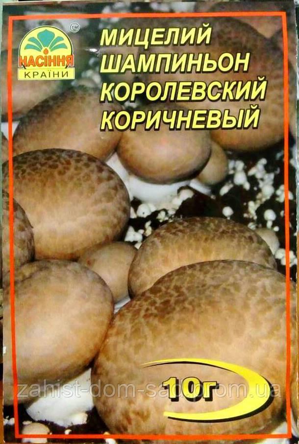 Шампиньон королевский коричневый 10 г