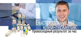 3M™ Клея и герметики