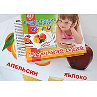 """Набор развивающих карточек """"Фрукты"""" 951301 1 Вересня, 15 шт"""