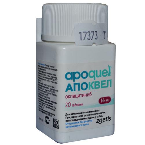 Апоквель (Apoquel) 16мг для собак ( 20 таблеток)