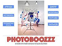 Аренда фотобудка, фотобокс, фотокабина