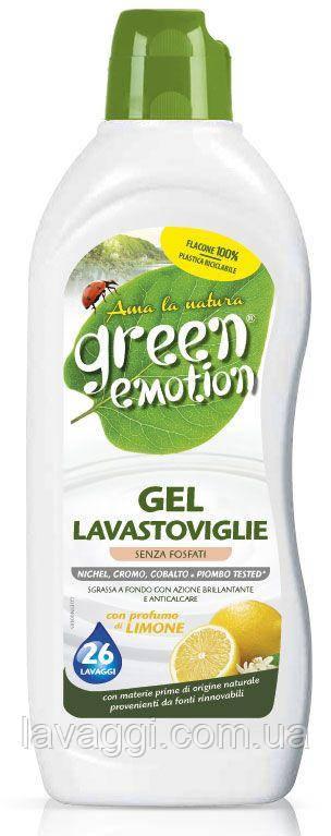 Гипоалергенный гель для посудомоечных машин Green emotion Gel Lavastoviglie 650 ml