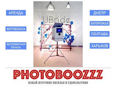 Фотобокс