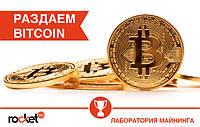 """Итоги конкурса """"Раздаем BITCOIN"""""""
