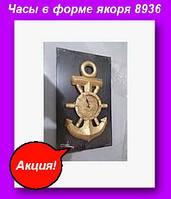 Часы настенные 8936,Часы настенные механические,часы оригинальной формы в виде якоря!Акция